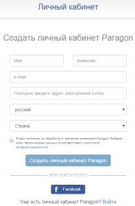 fb_signup_ru