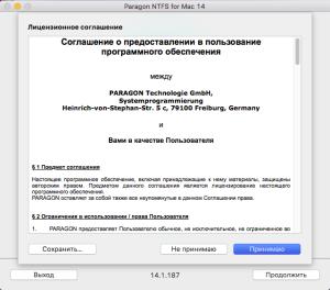 ntfs_eula_ru