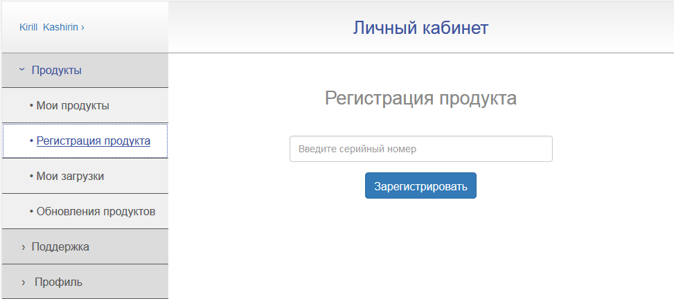 Register New Product rus